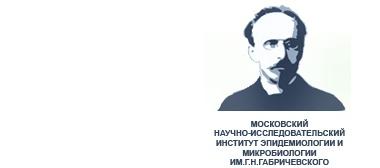 Консультационно-диагностический центр МНИИЭМ им.Г.Н.Габричевского