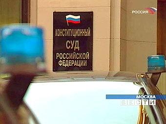 Обращение граждан в Конституционный Суд РФ