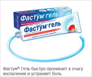 Фастум гель быстро проникает к очагу воспаления и устраняет боль