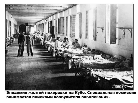 Инфекционные болезни.  Пожалуй...  История знает немало врачей, заболевших, исполняя свой долг.