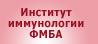 ГУ НЦ Институт иммунологии ФМБА РФ