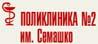 Поликлиника №2 им. Семашко