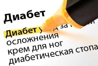 Можно ли пиколинат хрома при диабете 2 типа