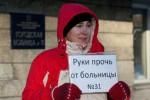 Фото со страницы в защиту 31-й больницы из социальной сети ВКонтакте