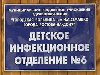 Ростовская больница