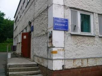 Фото с сайта roddom1.vladmedicina.ru