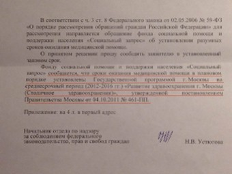 Официальный ответ московской прокуратуры на обращение Марии Гайдар