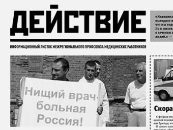 Информационный листок профсоюза «Действие»