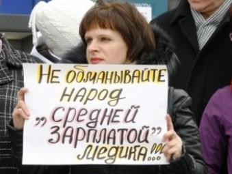 Медики на митинге в Североморске. Фото с сайта s-vesti.ru