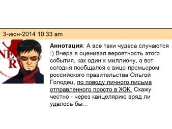 Фрагмент сообщения в блоге Антона Буслова по поводу его разговора с вице-премьером Ольгой Голодец