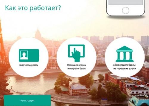 Мобильное приложение «Активный гражданин»