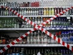 Крымские депутаты ограничили розничные продажи спиртного на территории полуострова. Отныне алкоголь нельзя будет купить по ночам с 23:00 до 10:00. Закон вступит в силу со дня его официальной публикации.