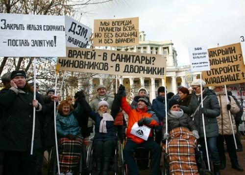 Митинг 2 ноября 2014 года. Фото с сайта rbc.ru