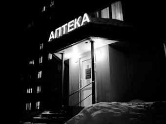 аптекам жилых домах запретят работать ночное время