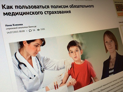 банк обезательное медицинское страхование вытекает