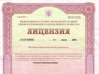 Лицензия на медицинскую деятельность, выданная Росздравнадзором