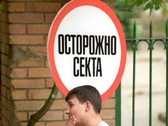 Новосибирские правоохранители оштрафовали главу секты «Орда»