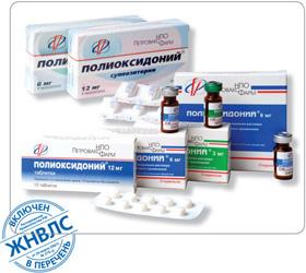 Полиоксидоний против свиного гриппа thumbnail