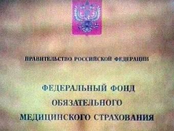 могу взятки в московском областном фонде омс слова ничего