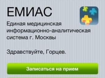 http://static.medportal.ru/pic/mednovosti/news/2014/04/28/148sms/2_BJJlV5Toc_340x255.jpg